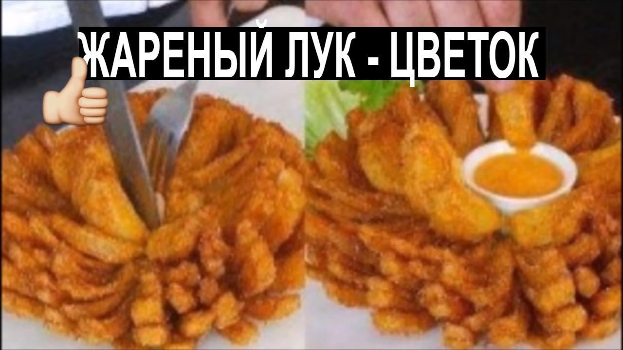 Лук в кляре рецепт  с фото пошаговый  Едим Дома