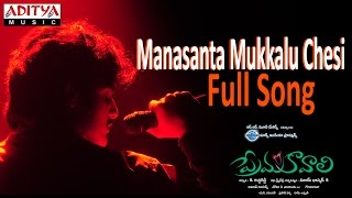 Manasanta Mukkalu Chesi Full Song  ll Prema Kavali Movie ll Aadi, Isha Chawla