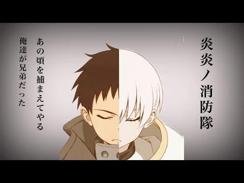 MAD】炎炎ノ消防隊 × REVIVER -森羅万象-『 Fire Force