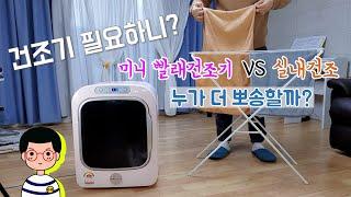 빨래건조기 VS 자연건조 뽀송함 차이 비교 | feat…