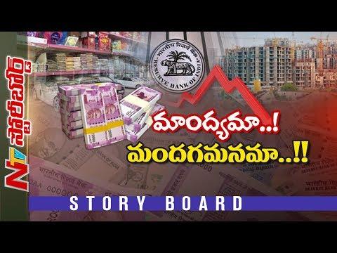 మాంద్యమా..మందగమనమా..? | Special Focus On Recession in Indian Economy | Story Board | NTV