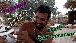 ГАДАНИЕ на КОФЕЙНОЙ ГУЩЕ  в ЕГИПТЕ / УЧИМ АРАБСКИЙ / ТЕПЕРЬ Я РАЗБОГАТЕЮ / ВЛОГ Египет #12
