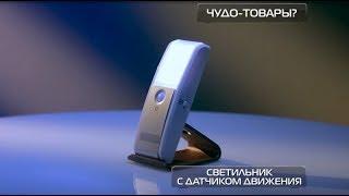 Обзор умного светильника с датчиком движения Облик 5046
