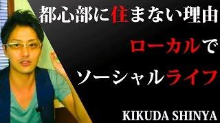 菊田慎也│公式メールマガジン → http://www.arioseconsulting.com/#!lp/...