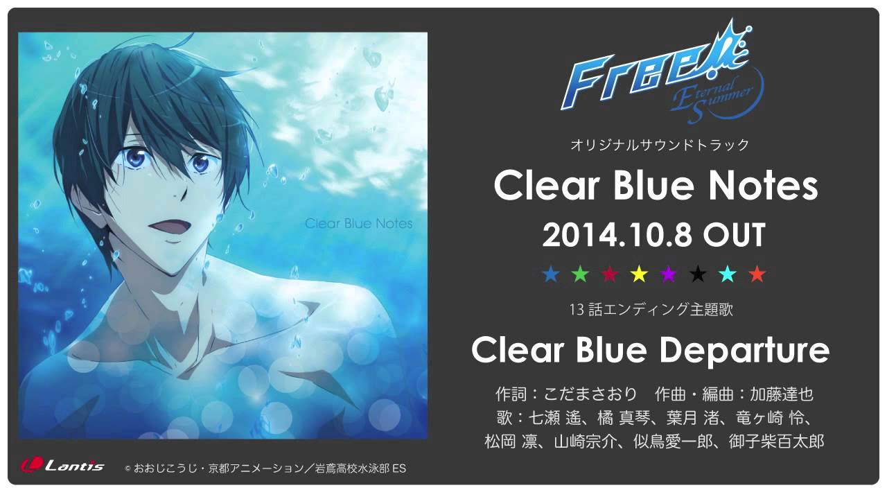 free eternal summer 13話ed主題歌 clear blue departure 試聴動画