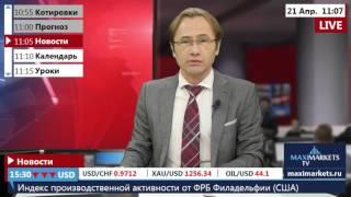11:00 MSK - форекс новости на 21.04.16 MaхiMarkets