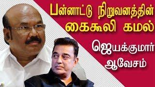 kamal vs jayakumar | kamal haasan is a corporate agent jayakumar tamil news today  tamil news redpix