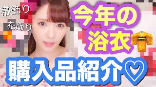【購入品】今年の浴衣&ヘアアクセ&小物♡ thumbnail