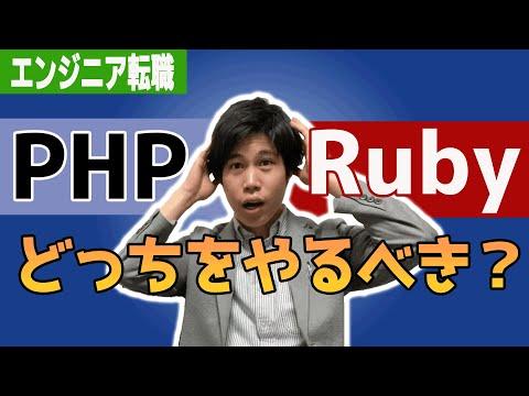 【エンジニア転職】RubyとPHPはどっちを勉強するべき?おすすめは絶対○○です