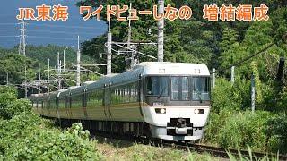 JR東海 中央西線 中津川→美乃坂本 ワイドビューしなの 増結10両編成 名古屋ゆき