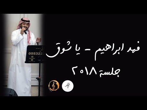 فهد ابراهيم - يا شوق   جلسة 2018  