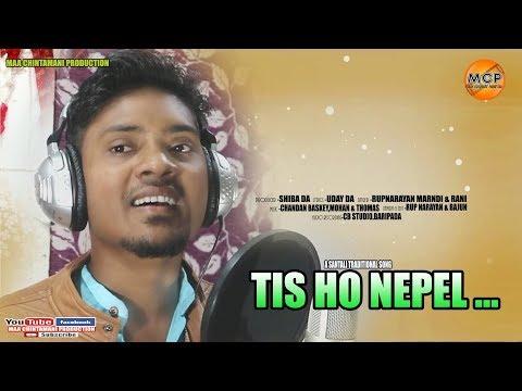 TIS HO NEPEL ||NEW SANTALI VIDEO 2019 || RUPNARAYAN & RANI || CHINTAMANI PRODUCTION