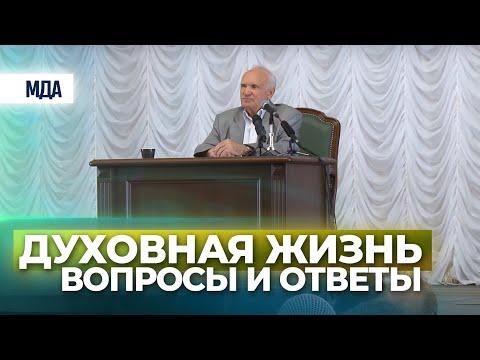 Духовная жизнь: вопросы и ответы (МПДА, 2016.05.29) — Осипов А.И.