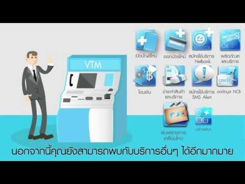 KTB VTM เครื่องแรกในประเทศไทย
