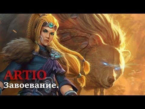 видео: smite 4 Сезон: conquest\Завоевание - artio\Артио: Пока не понерфали.