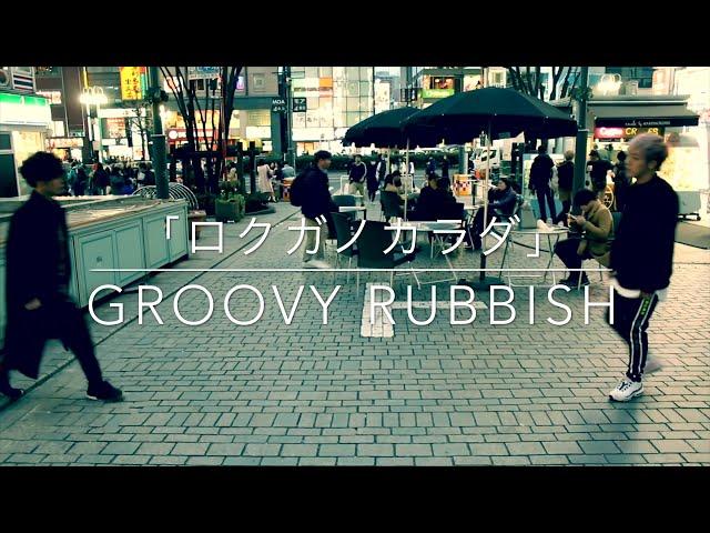 「ロクガノカラダ」【MV】Groovy Rubbish