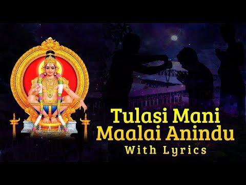 Thulasi Mani Malai Aninthu With Lyrics | Lord Ayyappa Songs | Tamil Bhakti Songs | Veeramani Raju