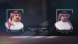 ادموع عيني I كلمات فرج محمد المشعلي I أداء فالح الطوق - حصريآ 2019