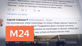 Собянин обратится к ректорам вузов по вопросу обучения незрячих на химфаках - Москва 24