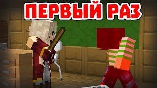 ПЕРВЫЙ РАЗ - Приколы Майнкрафт машинима