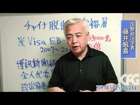 【藤井厳喜News解説】中国を逃げ出す85%のエリート中国人