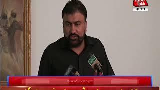 Home Minister Balochistan Sarfraz Bugti Talks to Media