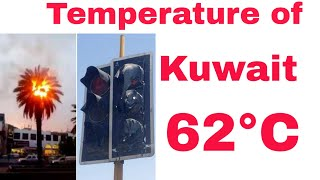 Viral video: highest temperature of Kuwait 62°C world record|| Exposed ||   || in hindi ||