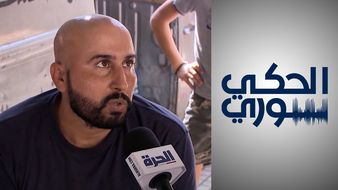 الحكي سوري - ما هو موقف اللاجئين السوريين خارج المخيمات بشأن الإنجاب؟  - نشر قبل 8 ساعة