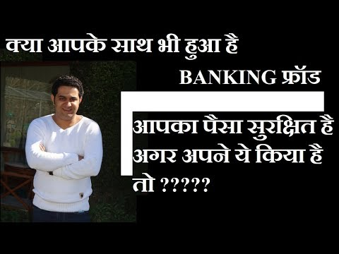HOW TO GET YOUR MONEY BACK AFTER A BANKING FRAUD IN INDIA [HINDI] || 2018 ||