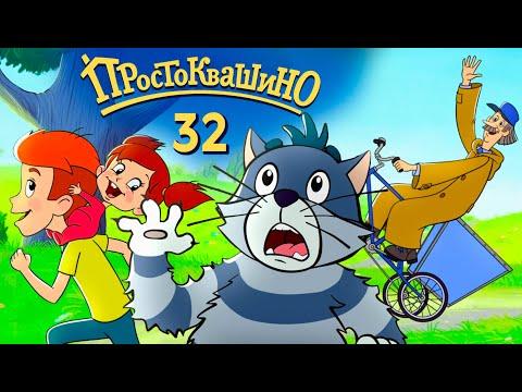 Новое ПРОСТОКВАШИНО 2020 - Премьера 32-й серии - Распорядок дня  - Союзмультфильм HD