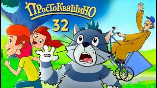 Новое ПРОСТОКВАШИНО 2020 - Премьера 32-й серии - Распорядок дня  - Союзмультфильм 2020