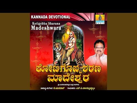 Kotigobba Sharana Madeshwara