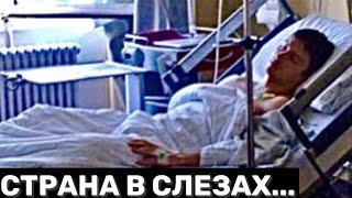 Сергей Лазарев попал в больницу. Шансов выжить нет...