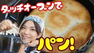 オーブン無しでも焼けるパンでバリバリ幸せモード入った〜!!!