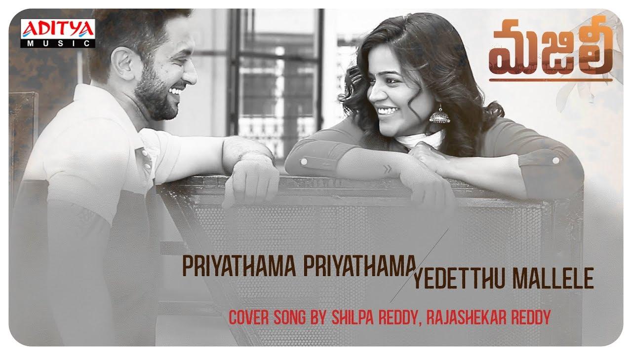Priyathama Priyathama & Yedetthu Mallele Cover Song By Shilpa Reddy, Rajashekar Reddy, Mounica
