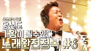 [무도 결방특집] 무한도전 노래교실 : 코창법부터 샤우팅까지 무도로 배우는 노래 잘 하는 법