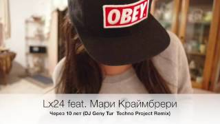 Lx24 Feat Мари Краи мбрери Через 10 лет DJ Geny Tur Techno Project Remix