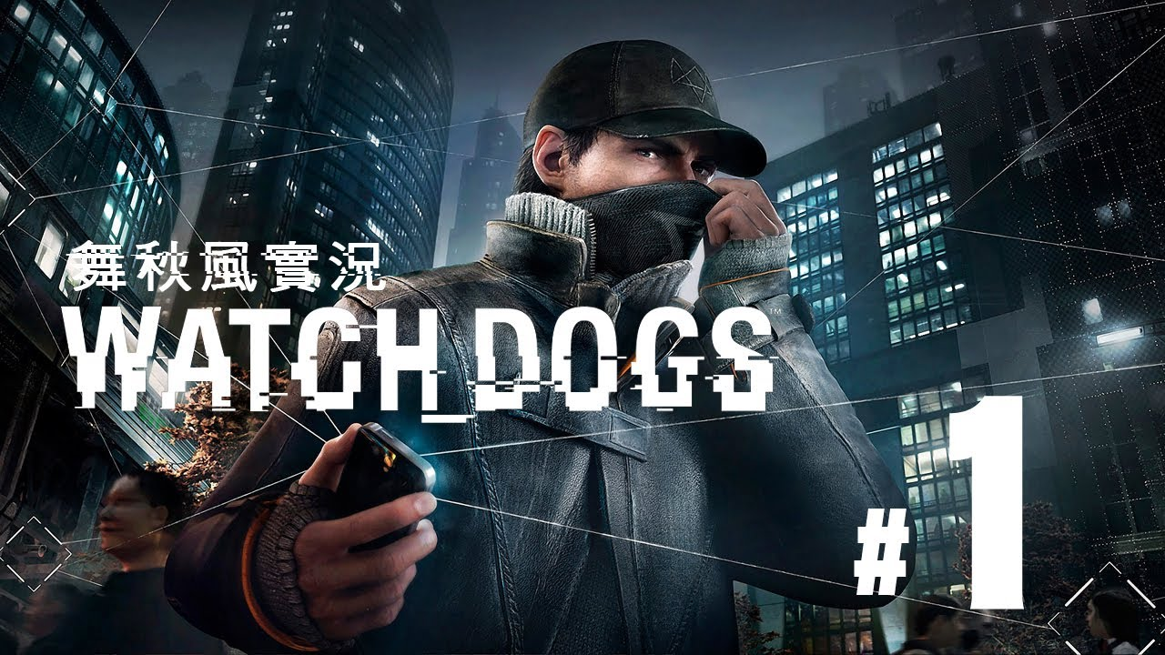【舞秋風實況】Watch Dogs 看門狗 Ep.1 復仇時刻 - YouTube