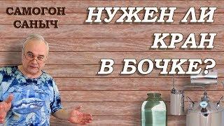 Нужен ли КРАН в бочке? Заливаю САМОГОН в БОЧКУ / Самогон Саныч