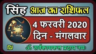 सिंह राशि 4 फरवरी मंगलवार   Aaj Ka Singh Rashifal  Sinh Rashi 4 February 2020