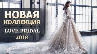 Презентация новой коллекции Love Bridal 2018