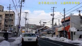 岩手県道132号 上盛岡停車場線 中央通→上盛岡駅