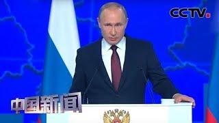 [中国新闻] 俄总统普京今日将发表年度国情咨文 | CCTV中文国际