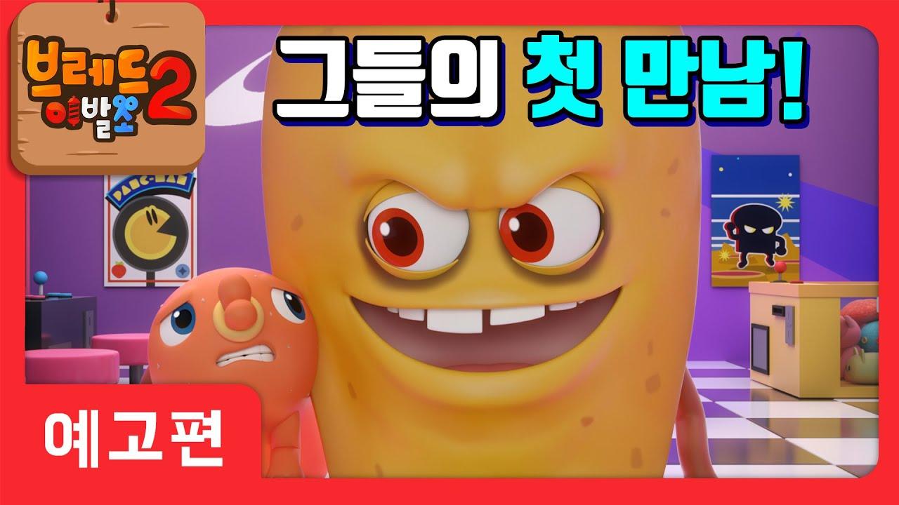 브레드이발소2   예고편 17화   감자칩과 소시지   애니메이션/만화/디저트/animation/cartoon/dessert