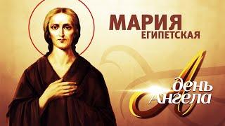 ДЕНЬ АНГЕЛА. МАРИЯ ЕГИПЕТСКАЯ