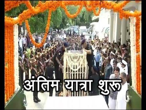 Atal Bihari Vajpayee Passes Away: LAST JOURNEY Of Former PM BEGINS   ABP News