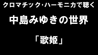 中島みゆきさんの「歌姫-Diva-」を、クロマチック・ハーモニカで演奏し...