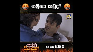 Agni Piyapath Episode 106 TRAILER|| අග්නි පියාපත්  ||  06th January 2021 Thumbnail