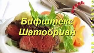 Бифштекс Шатобриан. Мясное блюдо рецепт. Блюда к праздникам.
