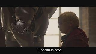 Стальной алхимик Life-action film тизер-трейлер #1 с русскими субтитрами